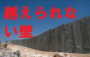 超えられない壁