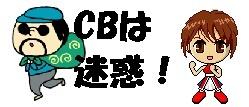 CB行為の禁止
