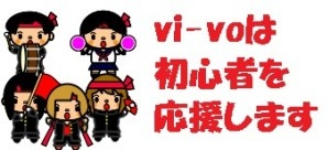 vi-vo初心者
