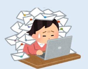 たくさんのメール