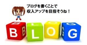 ブログ報酬