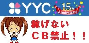YYC禁止