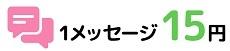 メール15円